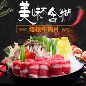 【海肉管家】加拿大培根牛X1盒【200g±10%/盒】