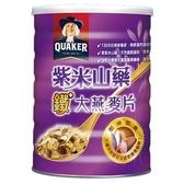 桂格紫米山藥大燕麥片700g【愛買】