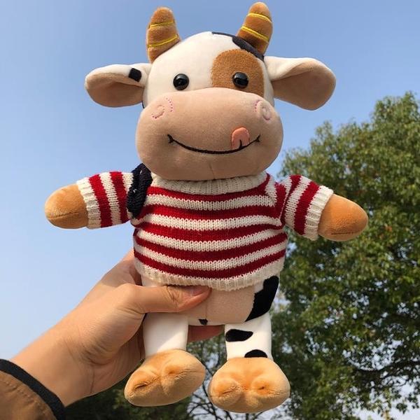 牛玩偶 可愛萌小奶牛公仔毛絨玩具卡通生肖玩偶布娃娃抱枕牛年吉祥物兒童【快速出貨八折優惠】