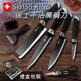 ENNE 瑞士KING優質鋼材不沾黑鋼刀具七件套組/禮盒包裝