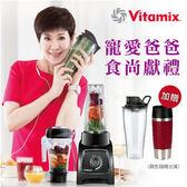 Vitamix S30全營養調理機 輕饗型