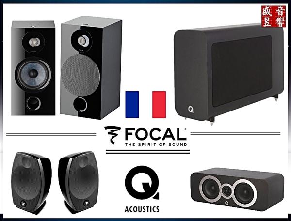 家庭劇院喇叭組 - 法國 Focal chora 806 / SIB EVO + 英國 3090CI / Q3060S - 現貨