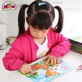 兒童EVA貼畫手工晶彩畫鉆石水晶貼畫DIY兒童益智玩具 GY627『寶貝兒童裝』