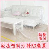 (一件免運)塑料防塵蓋布裝修家具沙發防塵罩防塵套塑料布野餐塑料膜