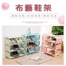 【居美麗】DIY三層布藝鞋架 簡易鞋架 多層收納鞋櫃 經濟型鞋架 組裝式鞋櫃 收納架