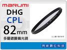 Marumi DHG CPL 82mm 多層鍍膜偏光鏡(薄框)(彩宣公司貨)