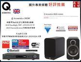 盛昱音響 #英國 Q Acoustics 3020i 喇叭榮獲大獎+ NAD C338 綜合擴大機 #現貨