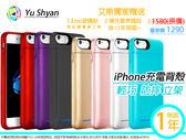 【殼霸】宇賢商檢局認證 蘋果 iPhone 6s 7 8 Plus 高容量行動電源移動電源背蓋 後背蓋手機保護殼套