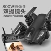 4K四軸飛行器直升無人機玩具航模