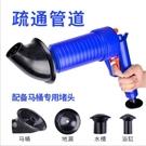 台灣現貨 馬桶疏通神器贈送四款槍頭 氣壓式通管器 通廁所