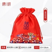 喜糖盒 婚禮大號喜糖袋創意婚慶結婚喜糖包糖果袋布袋中式布藝喜糖盒子 9色