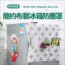 簡約布藝冰箱防塵罩 蓋巾 分類 整理 收納 防水 擦拭 掛袋 多功能 分格 韓式【M080】米菈生活館