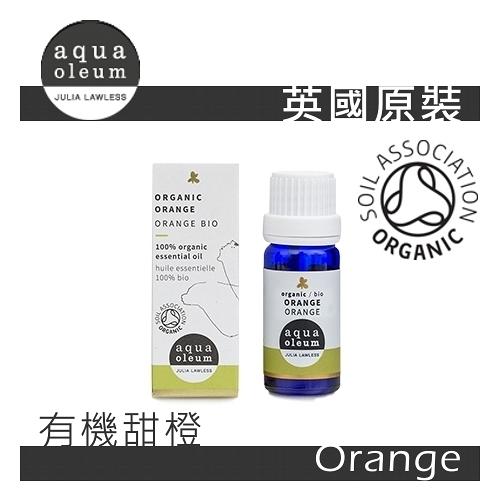 AO 有機甜橙純精油 10ml。Orange Organic。Aqua Oleum 英國原裝