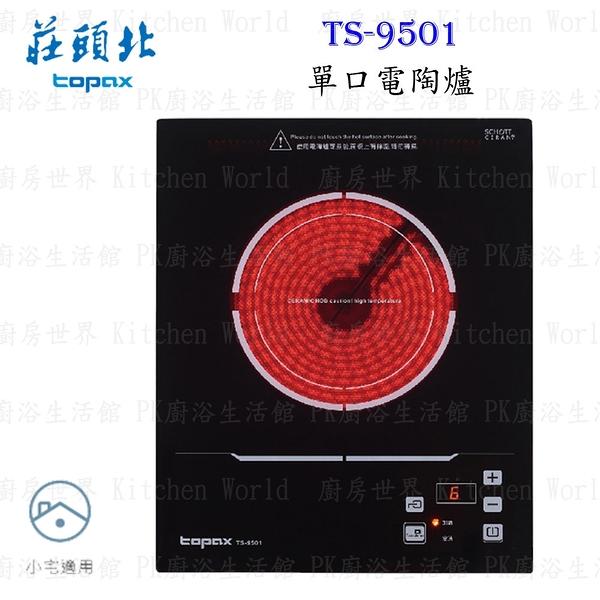 【PK廚浴生活館】高雄莊頭北 TS-9501單口電陶爐 ☆ 六段火力 迷你小宅系列 實體店面 可刷卡