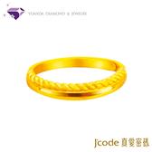 【真愛密碼 七夕情人節】『相伴』黃金戒指尾戒-純金9999國家標準