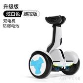 智能電動自平衡車雙成人兩輪兒童8-12體感帶扶桿學生代步成年 JY9379【pink中大尺碼】