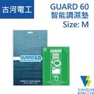 GUARD 60 智能調濕墊 尺寸(M) 【葳訊數位生活館】