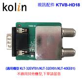 Kolin歌林視訊盒-配件KTVB-HD18(適用機型KLT-32EVT01/KLT-32EV01/KLT-40EE01)