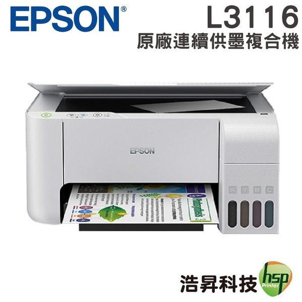【限時促銷 ↘3788元】EPSON L3116 高速三合一原廠連續供墨印表機 白色 原廠保固