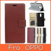 OPPO AX5s R17 R17 Pro 手機皮套 荔枝紋皮套 掀蓋殼 插卡 支架 保護套