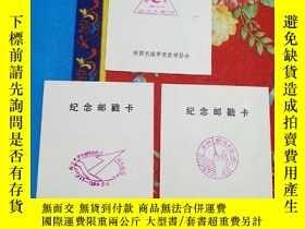 二手書博民逛書店紀念郵戳卡罕見三枚 (4-5-1)Y214633