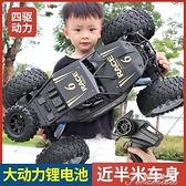 遥控玩具 遙控車玩具超大號四驅可充電越野車漂移賽車高速攀爬車男孩玩具車 快速出貨