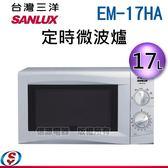 【信源】17公升【SANLUX 台灣三洋 微波爐】EM-17HA / EM17HA