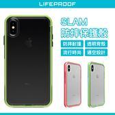 Lifeproof iPhone Xs Max SLAM 防摔 保護殼 防撞 防刮 彩色邊框 撞色 無線充電