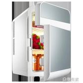 20L迷你小冰箱小型家用製冷租房微型宿舍車家兩用化妝品車載冰箱   ATF 雙十一購物節