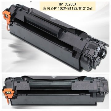 HP CE285A 副廠相容碳粉匣 適用於P1102W/M1132/M1212nf