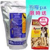 美國Evolution進化素食狗飼料濃縮配方5磅_愛家嚴選純素寵物食品 全素狗糧 限時送狗餅乾