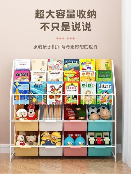 書架 兒童書架繪本架玩具收納架落地多層置物架寶寶家用小型幼兒園書柜免運快出