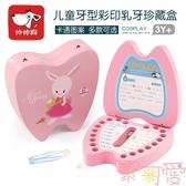 木質乳牙紀念盒女男孩兒童牙齒收藏盒寶寶乳牙盒【聚可愛】