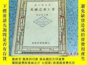 二手書博民逛書店罕見新中學文庫:美國之重工業(1946年上海初版)12557 熊