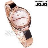 NATURALLY JOJO 星月凝望 時光相守 玫瑰金電鍍 不銹鋼 手環 女錶 JO96971-13R
