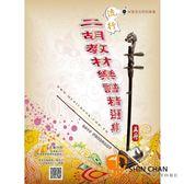 二胡教材樂譜 集第五冊隨書附贈示範伴奏有聲mp3