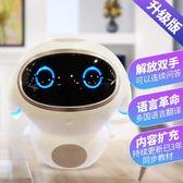 早教機器人巴巴騰智慧機器人玩具兒童對話遙控高科技小騰男女孩益智早教機胖 igo交換禮物