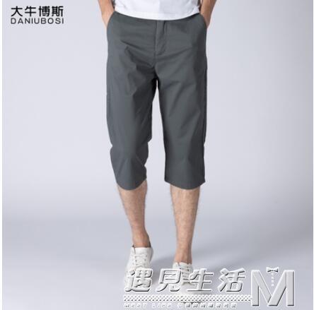 夏季超薄款寬鬆直筒休閒七分褲男士彈力大碼短褲7分中褲 遇見生活