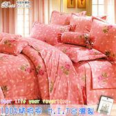 鋪棉床包 100%精梳棉 全舖棉床包兩用被四件組 雙人5*6.2尺 Best寢飾 9101-1