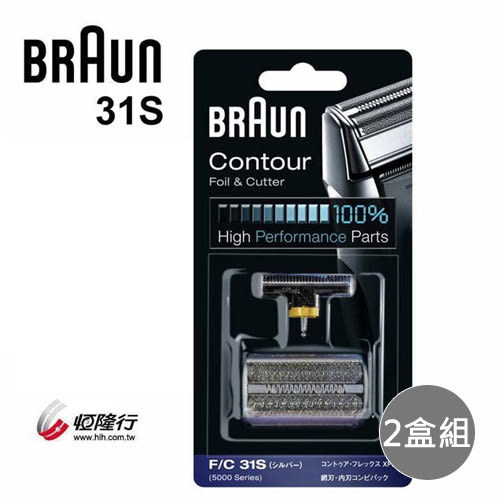 【德國百靈】BRAUN-刀頭刀網組(銀)31S(2盒組)