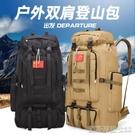 登山包100升超大容量戶外運動背包雙鷹迷彩雙肩包3D旅遊野營登山行李包 【快速出貨】