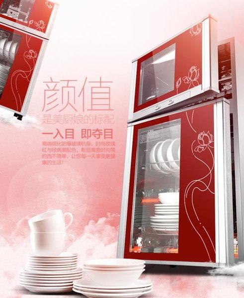 消毒櫃-88L消毒櫃家用櫃式迷你餐具廚房碗筷立式高溫臭氧小型消毒櫃 完美情人館YXS