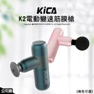 【可刷卡】KICA K2 電動變速筋膜槍 磁力按摩進化版 -孔雀藍/櫻花粉 薪創