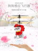 汪汪隊立大功遙控飛機耐摔充電感應飛行器兒童男女孩飛機玩具旺旺-   麻吉鋪