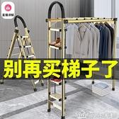 梯子家用摺疊人字梯室內多功能加厚鋁合金梯子晾衣架伸縮升降樓梯 NMS生活樂事館
