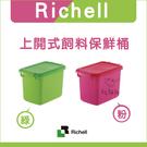 :貓點點寵舖:Richell〔上開式飼料保鮮桶,10L〕600元