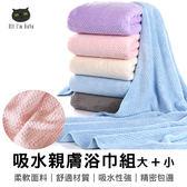 浴巾 超吸水親膚大浴巾組 大+小 吸水 速乾毛巾 日式浴巾 珊瑚絨 【Z90645】