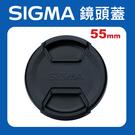 【出清中】Sigma 55mm 全新品  鏡頭蓋 LCF-55 適馬 快扣 中扣 中捏  適用各品牌55口徑鏡頭