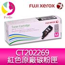 富士全錄 FujiXerox DocuPrint CT202269 原廠原裝標準容量紅色 (M) 碳粉匣適CP115w/CP116w/CP225w/CM115w/CM225fw