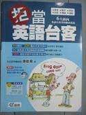 【書寶二手書T7/語言學習_WFT】拒當英語台客-英文自我學習系列_謝欽舜